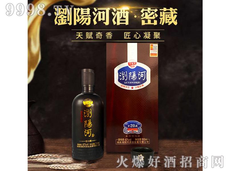 浏阳河酒密藏20 42°500ml浓香型白酒